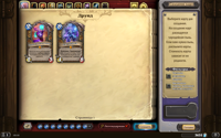 Hearthstone-Screenshot-04-27-19-10.16.10.png