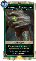 Ring_of_Namira.png